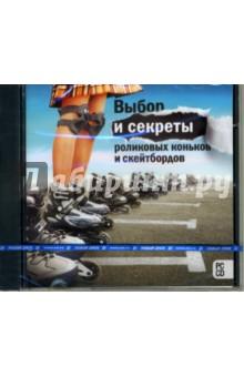 Выбор и секреты роликовых коньков и скейтбордов (CDpc)