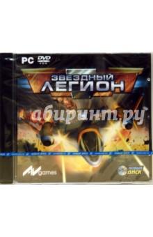 Звездный Легион (PC-DVD)