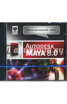 Интерактивный курс Autodesk Maya 8.0 (CDpc)