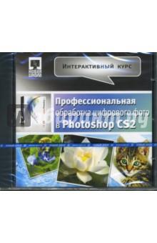 Профессиональная обработка цифрового фото в Photoshop CS2 (CDpc)