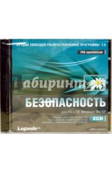 Лучшие свободно распространяемые программы. Безопасность (2CDpc)