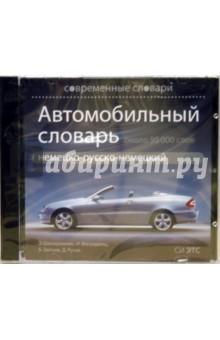 Автомобильный словарь. Немецко-русско-немецкий (CDpc)