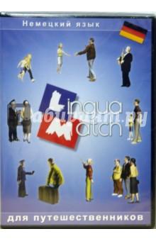 Lingua Match Немецкий язык (CD)