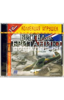 Битва за Британию 2. Крылья победы (CD+DVD)