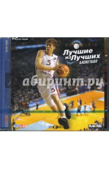Лучшие из лучших. Баскетбол (CDpc)