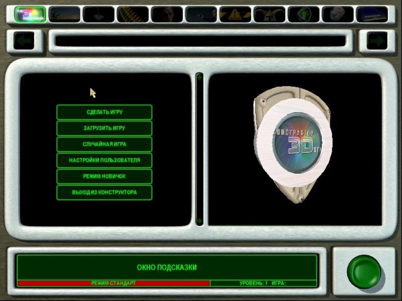 Иллюстрация 1 из 7 для Конструктор 3D игр (CDpc) | Лабиринт - софт. Источник: Лабиринт
