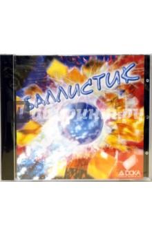 Баллистик (CD)