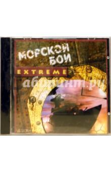 Морской бой - EXTREME (CD)