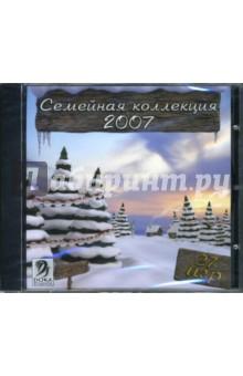 Семейная коллекция 2007 (CDpc)