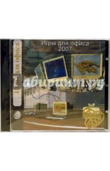 Игры для офиса 2007 (CDpc)