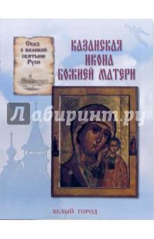 Скоробогатько Наталия Владимировна Казанская икона божией матери