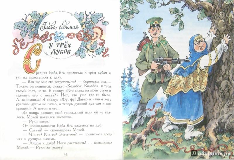 Иллюстрация 1 из 33 для Как Бабы-Яги сказку спасали - Михаил Мокиенко | Лабиринт - книги. Источник: Лабиринт