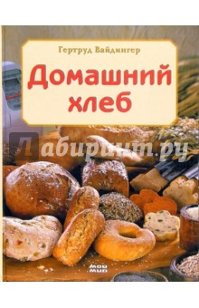 Гертруд Вайдингер Домашний хлеб