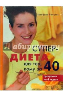 Венцель Штефани Супер-диета для тех, кому за 40