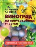 Зармаев, Раджабов: Виноград на приусадебном участке: Пособие для садоводов-любителей