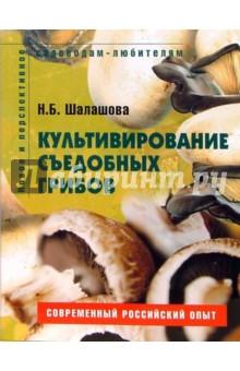 Культивирование съедобных грибов. Пособие для садоводов-любителей
