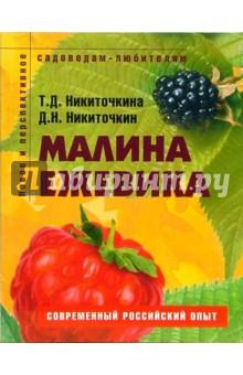 Никиточкин Дмитрий Николаевич, Никиточкина Татьяна Дмитревна Малина, ежевика: Пособие для садоводов-любителей