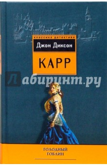 Карр Джон Диксон Голодный гоблин