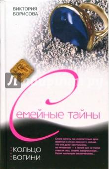 Кольцо богини от Лабиринт