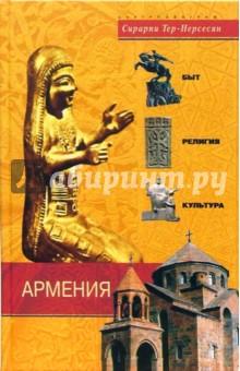 Тер-Нерсесян Сирарпи Армения. Быт, религия, культура