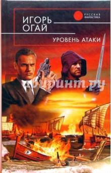 Огай Игорь Уровень атаки: Фантастический роман