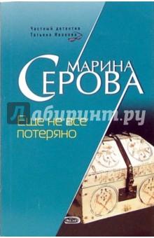 Серова Марина Сергеевна Еще не все потеряно: Повесть (мяг)