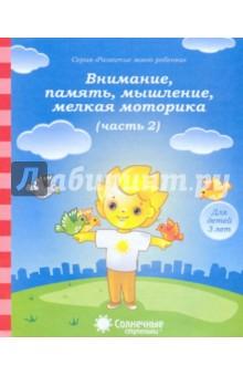 Внимание, память, мышление, мелкая моторика: Для детей 3 лет: Часть 2. Солнечные ступеньки