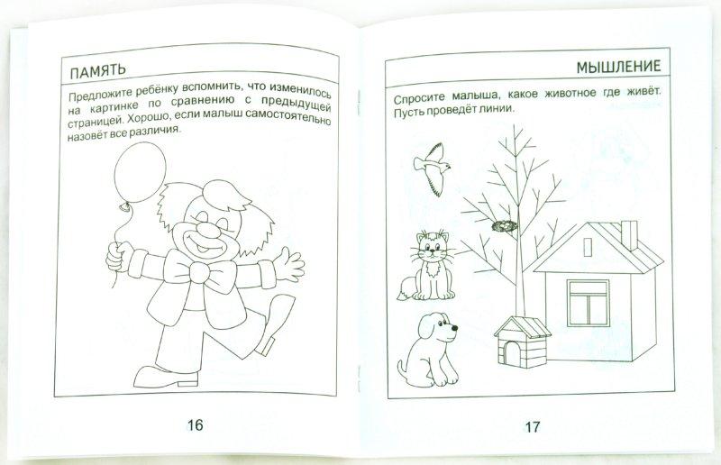 Иллюстрация 1 из 18 для Внимание, память, мышление, мелкая моторика: Для детей 3 лет: Часть 2. Солнечные ступеньки | Лабиринт - книги. Источник: Лабиринт