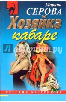 Серова Марина Сергеевна Хозяйка кабаре (мяг)