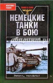 Барятинский Михаил Борисович Немецкие танки в бою