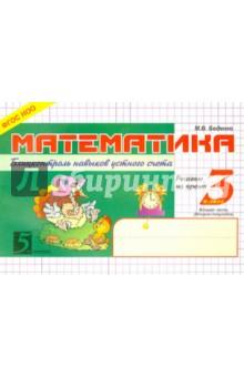 Математика: Блицконтроль знаний: 3 класс. 2-е полугодие. ФГОСМатематика. 3 класс<br>Предлагаемый математический тренажер соответствует учебной программе и учебникам для 3-го класса. Задания и рисунки тренажера помогут учащимся в отработке и закреплении знаний. Пособие может быть использовано на уроке, для работы дома или для повторения пройденного материала во время каникул.<br>7-е издание.<br>