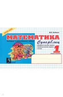 Математика. Суперблиц.1 класс, 2-е полугодие