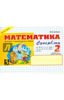 Математика. 2 класс. 2-е полугодие. Суперблиц. ФГОСМатематика. 2 класс<br>Предлагаемый математический тренажер соответствует учебной программе и учебникам для 2-го класса. Задания и рисунки тренажера помогут учащимся в отработке и закреплении знаний. Пособие может быть использовано на уроке, для работы дома или для повторения пройденного материала во время каникул.<br>
