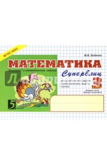 Математика: Суперблиц: 3 класс, 2-е полугодие. ФГОСМатематика. 3 класс<br>Предлагаемый математический тренажер соответствует учебной программе и учебникам для 3-го класса. Задания и рисунки тренажера помогут учащимся в отработке и закреплении знаний. Пособие может быть использовано на уроке, для работы дома или для повторения пройденного материала во время каникул.<br>9-е издание<br>