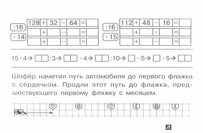 Иллюстрация 1 из 5 для Математика: Суперблиц: 3 класс, 2-е полугодие. ФГОС - Марк Беденко   Лабиринт - книги. Источник: Лабиринт