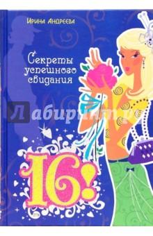 Андреева Ирина Валерьевна 16! Секреты успешного свидания