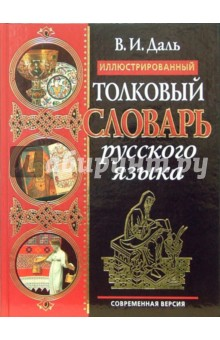 Иллюстрированный толковый словарь русского языка. Современная версия