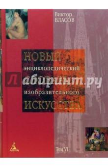 Новый энциклопедический словарь изобразительного искусства: В 10 томах. Том 6: Н-О