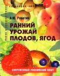Александр Ракитин: Ранний урожай плодов, ягод. Пособие для садоводов-любителей