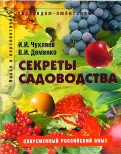 Чухляев, Деменко: Секреты садоводства: Пособие для садоводов-любителей