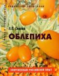 Людмила Скалий: Облепиха. Пособие для садоводов-любителей