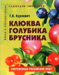 Татьяна Курлович: Клюква, голубика, брусника. Пособие для садоводов-любителей