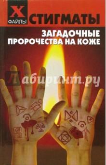 Стигматы: загадочные пророчества на коже