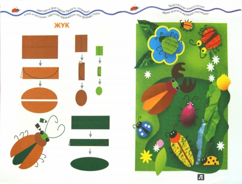 Иллюстрация 1 из 19 для Букашки из бумажки. Аппликация из бумаги | Лабиринт - книги. Источник: Лабиринт