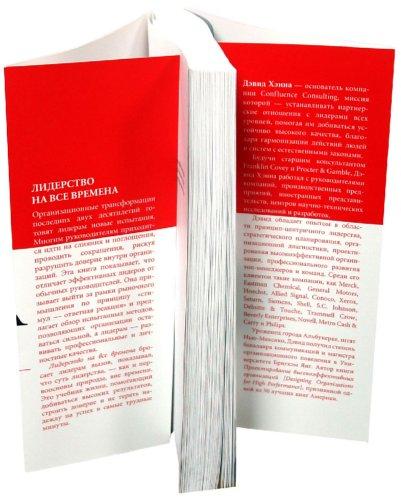 Иллюстрация 1 из 2 для Лидерство на все времена. Результаты сегодня - наследие на века - Дэвид Хэнна | Лабиринт - книги. Источник: Лабиринт