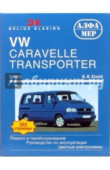 Название: T4:Volkswagen Caravelle Transporter Multivan California.  Ремонт и техобслуживание.  Автор: Г.Р.Этцольд.