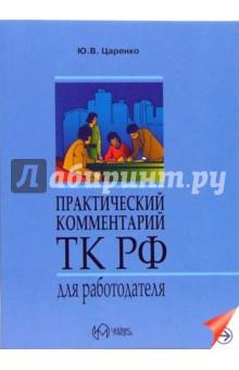 Практический комментарий ТК РФ для работодателя