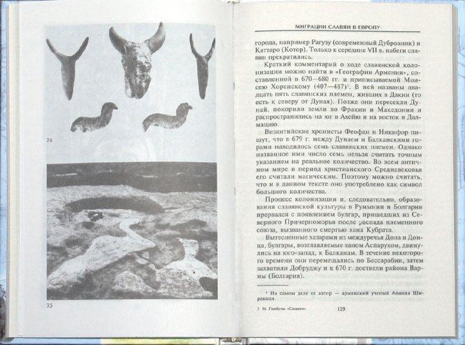Иллюстрация 1 из 4 для Славяне: Сыны Перуна - Мария Гимбутас | Лабиринт - книги. Источник: Лабиринт