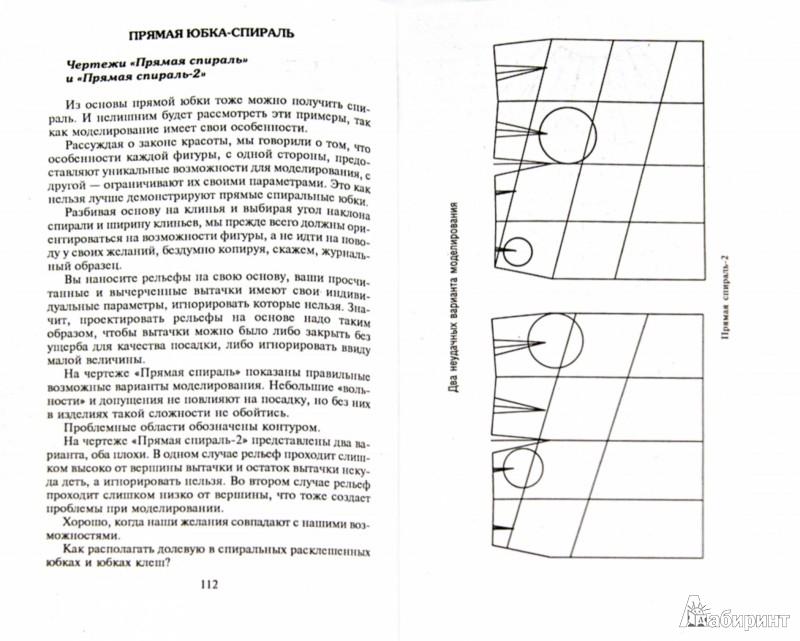 Иллюстрация 1 из 20 для Шьем без примерки на нестандартную фигуру. Генетика индивидуального кроя - Галия Злачевская | Лабиринт - книги. Источник: Лабиринт
