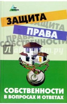 Ковалева Есения Защита права собственности в вопросах и ответах